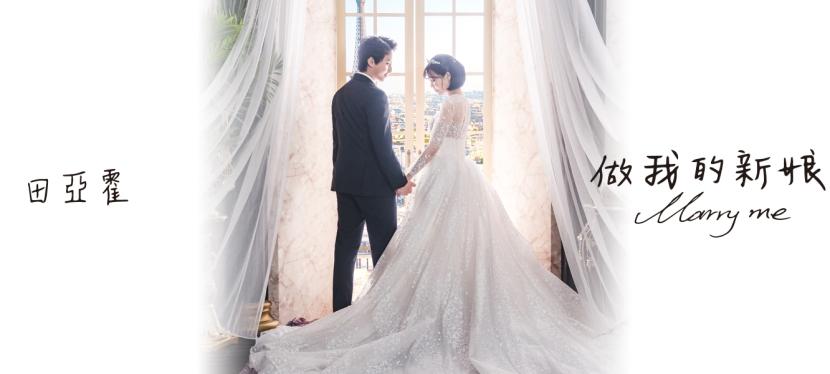 田亞霍《做我的新娘》