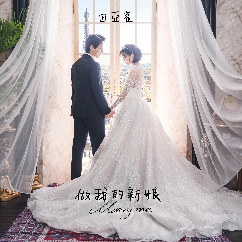 田亞霍《做我的新娘》_單曲封面