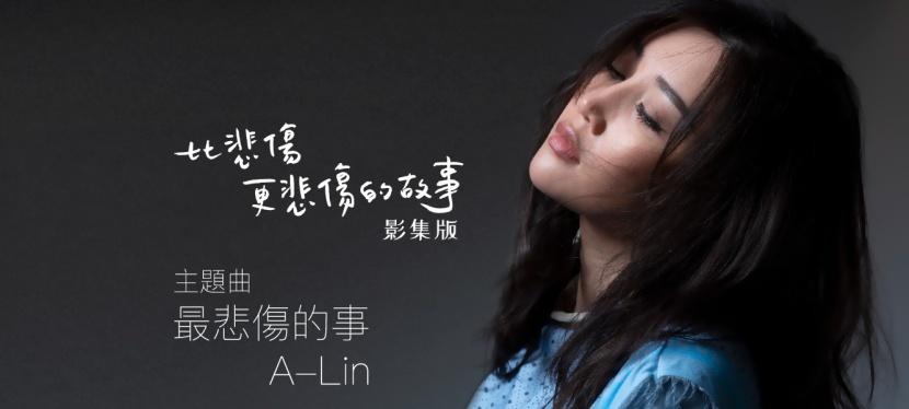 A-Lin《最悲傷的事》比悲傷更悲傷的故事 影集版 主題曲