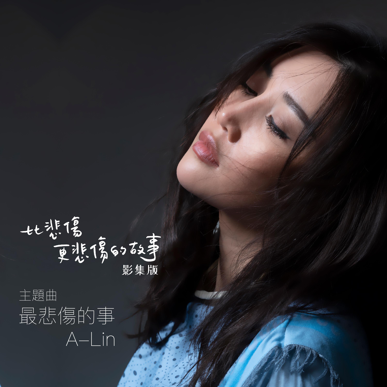 A-Lin_最悲傷的事(《比悲傷更悲傷的故事》影集版 主題曲)_單曲封面_繁